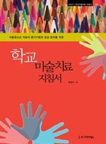 도서 이미지 - 학교미술치료 지침서 - 위기의 아동,청소년을 위한