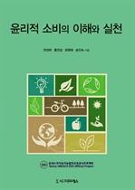 도서 이미지 - 윤리적 소비의 이해와 실천