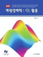 도서 이미지 - 응용 계량경제학 - R 활용
