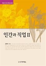 도서 이미지 - 인간과 직업 II
