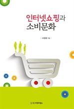 도서 이미지 - 인터넷쇼핑과 소비문화