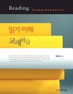 도서 이미지 - 읽기 이해: 교재학습