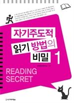 도서 이미지 - 자기주도적 읽기방법의 비밀 1