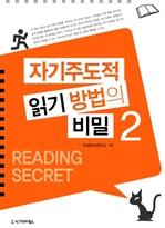 도서 이미지 - 자기주도적 읽기방법의 비밀 2