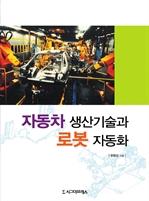 도서 이미지 - 자동차 생산기술과 로봇자동화