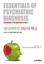 도서 이미지 - 정신의학적 진단의 핵심