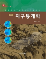 도서 이미지 - 지구통계학 (개정판)