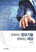 도서 이미지 - 진화하는 정보기술 변화하는 세상