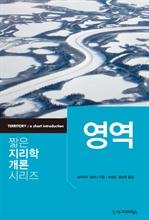 도서 이미지 - 짧은 지리학 개론 시리즈 - 영역