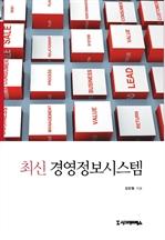도서 이미지 - 최신 경영정보시스템