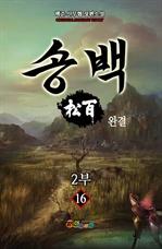 도서 이미지 - 송백