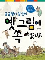 도서 이미지 - 궁금쟁이 김 선비 옛 그림에 쏙 빠졌네!