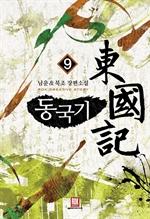 도서 이미지 - 동국기