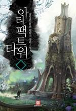 도서 이미지 - [합본] 아티팩트 타워 (전9권/완결)