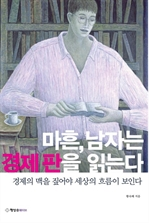 도서 이미지 - 마흔, 남자는 경제 판을 읽는다 (체험판)