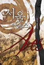 도서 이미지 - [합본] 서울 아레스(전7권/완결)