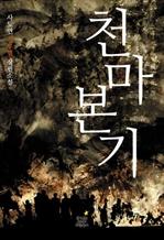도서 이미지 - [합본] 천마본기 (전8권/완결)