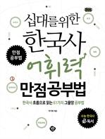 도서 이미지 - 십대를 위한 한국사 어휘력 만점공부법