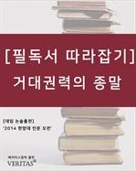 도서 이미지 - 거대 권력의 종말 (니코멜레)