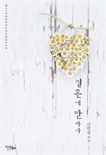 도서 이미지 - 결혼에 반하다