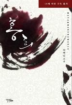 도서 이미지 - 홍희