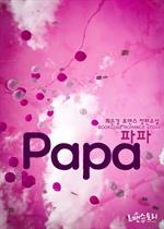 도서 이미지 - 파파 (Papa) (전2권/완결)
