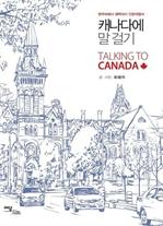 도서 이미지 - 밴쿠버에서 퀘벡까지 인문여행서, 캐나다에 말걸기