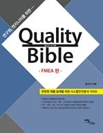 도서 이미지 - 연구원, 엔지니어를 위한 Quality Bible (FMEA편)