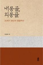도서 이미지 - 내몽골, 외몽골 - 20세기 분단의 몽골역사