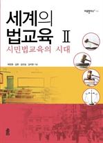 도서 이미지 - 세계의 법교육 2 - 시민법교육의 시대