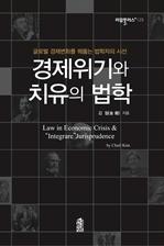 도서 이미지 - 경제위기와 치유의 법학