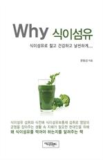 도서 이미지 - Why 식이섬유