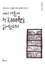 도서 이미지 - 나이 서른에 책 3,000권을 읽어봤더니