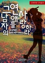 도서 이미지 - [합본] 그 남자의 연애를 사랑하라 (무삭제판) (전2권/완결)