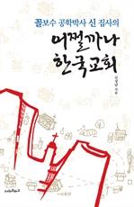 도서 이미지 - 꼴보수 공학박사 신 집사의 어쩔까나 한국교회