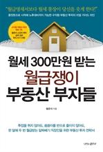 도서 이미지 - 월세 300만원 받는 월급쟁이 부동산 부자들