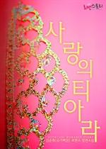 도서 이미지 - 사랑의 티아라