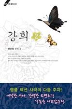 도서 이미지 - 강희 - 블랙라벨클럽 002