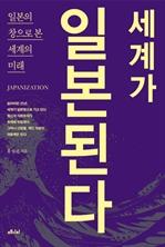 도서 이미지 - 세계가 일본된다
