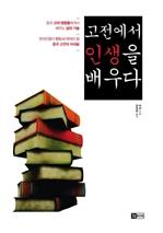도서 이미지 - 고전에서 인생을 배우다