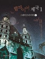 도서 이미지 - 뱀파이어 제국 1부 그레이프라이어 2 (완결)