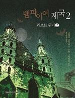 도서 이미지 - 뱀파이어 제국 2부 리프트 워커 2 (완결)