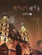 도서 이미지 - 뱀파이어 제국 3부 킹메이커 2 (완결)