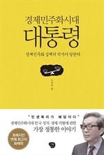 도서 이미지 - 경제민주화시대 대통령