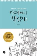 도서 이미지 - 카페에서 책 읽기 2