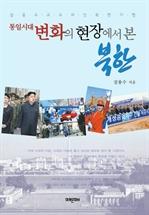 도서 이미지 - 통일시대 변화의 현장에서 본 북한
