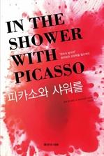 도서 이미지 - 피카소와 샤워를