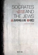 도서 이미지 - 소크라테스와 유대인