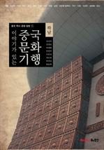 도서 이미지 - 이야기가 있는 중국 문화 기행 - 하남