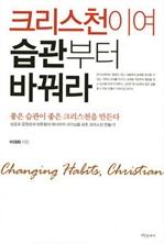 도서 이미지 - 크리스천이여 습관부터 바꿔라